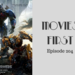 Movies First 204 Transformers The Last Knight AB HQ