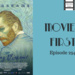 Movies First 294 Loving Vincent AB HQ