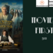 Movies First 312 THE Man Who Invented Christmas AB HQ