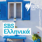 SBS Greek