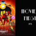 Movies First 414 Incredibles 2 AB HQ