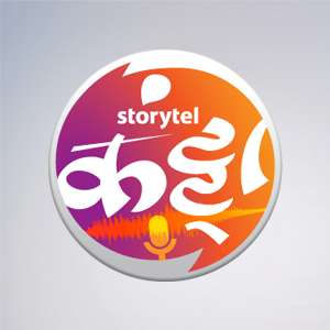 स्टोरीटेल कट्टा (Storytel Katta) -  A Marathi audiobook podcast forum