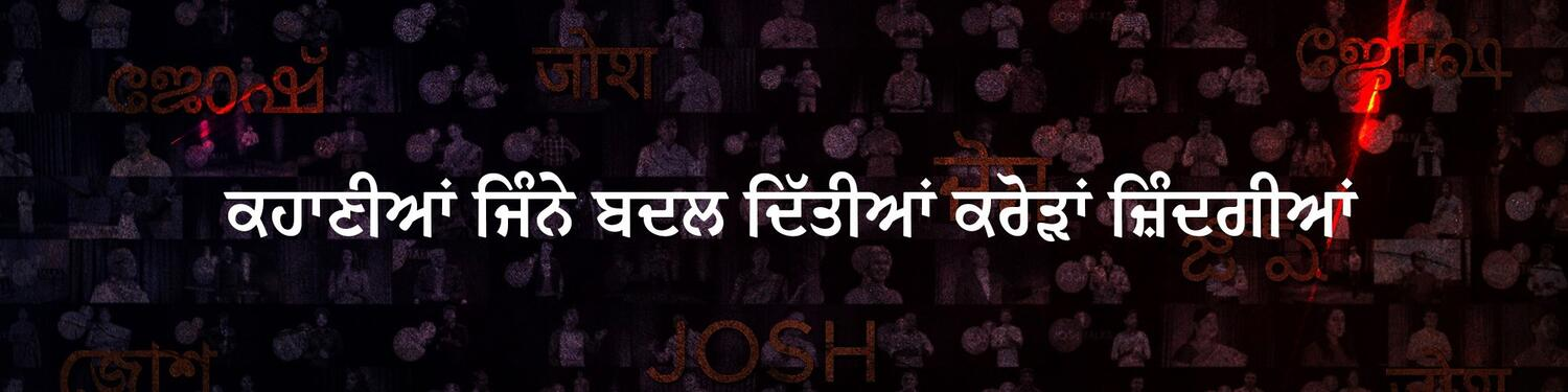 Josh Talks Punjabi