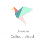 Chinese Colloquialised - Learn About Chinese Culture In Chinese!